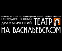 Государственный драматический театр на Васильеском